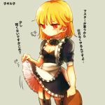 alternate_costume androgynous apron black_legwear blonde_hair breasts chibi child_gilgamesh choker cleavage enmaided fate/stay_night fate/zero fate_(series) female frilled_skirt garter_straps genderswap gilgamesh lowres maid red_eyes shokotto short_hair skirt skirt_lift solo thigh-highs thighhighs translated translation_request tray