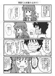 bandage bandages comic hiei highres kosshii_(masa2243) kurama long_hair monochrome multiple_boys open_mouth parody ponytail smile style_parody translated translation_request yuu_yuu_hakusho