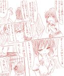 anger_vein breasts cleavage comic dress_shirt hat miyo_(ranthath) monochrome open_mouth shameimaru_aya shirt short_hair smile tears tokin_hat touhou translation_request