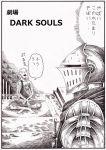 comic dark_souls helmet knight knight_of_astora_oscar nameless_(rynono09) pauldrons sweat translation_request