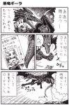 comic dark_souls hellkite_dragon kalameet nameless_(rynono09) priscilla_the_crossbreed translation_request