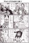 artorias_the_abysswalker comic dark_souls dragon_slayer_ornstein nameless_(rynono09) translated translation_request