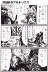 artorias_the_abysswalker comic dark_souls dragon_slayer_ornstein great_grey_wolf_sif nameless_(rynono09) translated translation_request