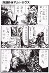 artorias_the_abysswalker comic dark_souls dragon_slayer_ornstein great_grey_wolf_sif nameless_(rynono09) translated translation_request