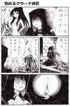 chaos_witch_quelaag comic dark_souls nameless_(rynono09) quelaana_of_izalith shiva_of_the_east translated translation_request