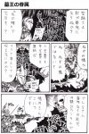 comic dark_souls gravelord_nito lady_of_the_darkling nameless_(rynono09) paladin_leeroy translation_request