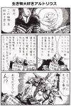 artorias_the_abysswalker comic dark_souls dragon_slayer_ornstein nameless_(rynono09) translation_request