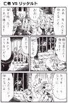 comic dark_souls nameless_(rynono09) rickert_of_vinheim translation_request