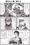 comic crestfallen_warrior dark_souls kingseeker_frampt nameless_(rynono09) translated translation_request