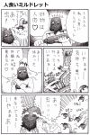 comic dark_souls maneater_mildred nameless_(rynono09) translated translation_request