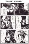 comic dark_souls darkstalker_kaathe nameless_(rynono09) partially_translated translation_request