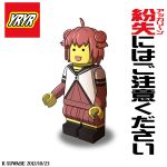 akaza_akari double_bun hair_bun kei-suwabe lego parody red_hair redhead school_uniform serafuku short_hair smile solo translated translation_request yuru_yuri