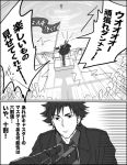 2koma banner bullpup cheering comic crowd emiya_kiritsugu fate/zero fate_(series) fence flag formal gun haya_(karn) megaphone multiple_boys necktie rifle short_hair sniper_rifle suit translation_request walther_wa_2000 water weapon