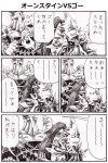 comic dark_souls dragon_slayer_ornstein full_armor hawkeye_gough helmet knight nameless_(rynono09) translated translation_request