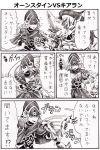 comic dark_souls dragon_slayer_ornstein full_armor knight lord's_blade_ciaran monochrome nameless_(rynono09) translation_request