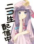 1girl blue_eyes hat haya_kewi long_hair patchouli_knowledge purple_hair smile solo touhou