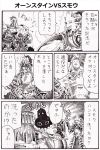 artorias_the_abysswalker comic dark_souls dragon_slayer_ornstein executioner_smough full_armor hammer hawkeye_gough helmet knight lord's_blade_ciaran nameless_(rynono09) translated translation_request weapon