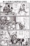 artorias_the_abysswalker clam comic dark_souls dragon_slayer_ornstein full_armor helmet knife knight mushroom nameless_(rynono09) translated translation_request