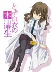 crossed_legs high_heels kiyama_harumi labcoat long_hair miniskirt necktie pantyhose piku shoes sitting skirt to_aru_kagaku_no_railgun to_aru_majutsu_no_index yellow_eyes