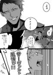 anger_vein aomine_daiki character_request comic enmiria fate/zero fate_(series) greyscale kayneth_archibald_el-melloi kayneth_archibald_el-melloi_(cosplay) kuroko_no_basuke lancer_(fate/zero) lancer_(fate/zero)_(cosplay) monochrome multiple_boys parody polearm spear translation_request wakamatsu_kousuke weapon