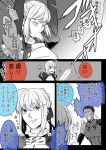 ahoge anger_vein aomine_daiki armor armored_dress comic crossdressing dress enmiria excalibur fate/zero fate_(series) gauntlets greyscale juliet_sleeves kuroko_no_basuke kuroko_tetsuya lancer_(fate/zero) lancer_(fate/zero)_(cosplay) long_sleeves monochrome multiple_boys parody puffy_sleeves saber saber_(cosplay) sneezing snot sword translation_request weapon