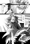 ahoge armor armored_dress comic crossdressing dress enmiria excalibur fate/zero fate_(series) faulds gauntlets greyscale hair_ribbon hand_on_hilt juliet_sleeves kuroko_no_basuke kuroko_tetsuya long_sleeves monochrome parody planted_sword planted_weapon puffy_sleeves ribbon saber saber_(cosplay) solo sword translation_request trap weapon