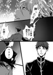 aomine_daiki comic cross cross_necklace crossover enmiria fate/zero fate_(series) gilgamesh gilgamesh_(cosplay) greyscale jewelry kagami_taiga kasamatsu_yukio kise_ryouta kotomine_kirei kotomine_kirei_(cosplay) kuroko_no_basuke monochrome multiple_boys necklace parody sparkle toosaka_tokiomi toosaka_tokiomi_(cosplay) translated