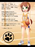 :d ahoge animal_ears basketball basketball_uniform blush brown_hair dog_ears dog_tail fang green_eyes inuarashi letterboxed meiko_(inuarashi) open_mouth original short_hair smile solo sportswear standing tail translation_request