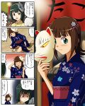 4koma amami_haruka blush brown_eyes brown_hair comic cotton_candy fox_mask green_eyes green_hair hairband highres idolmaster japanese_clothes jojo_no_kimyou_na_bouken kimono lielos mask mole multiple_girls open_mouth otonashi_kotori panties pantyshot short_hair smile stone_mask_(jojo) takoyaki translated translation_request underwear white_panties