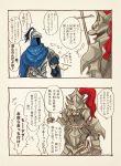 artorias_the_abysswalker dark_souls dragon_slayer_ornstein hawkeye_gough lord's_blade_ciaran lord's_blade_ciaran mic_ro translation_request