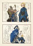 artorias_the_abysswalker check_translation dark_souls dragon_slayer_ornstein hawkeye_gough lord's_blade_ciaran lord's_blade_ciaran mic_ro translated