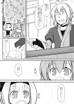 2girls =_= ahoge bare_shoulders bottle bridal_gauntlets choker comic cup detached_sleeves drinking frog_hair_ornament futa4192 glasses hair_ornament hair_ribbon hairband highres juliet_sleeves kochiya_sanae konpaku_youmu long_hair long_sleeves monochrome morichika_rinnosuke multiple_girls necktie pouring puffy_sleeves ribbon short_hair snake_hair_ornament sweatdrop touhou translated translation_request wall_of_text