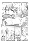 bamboo bow chopsticks closed_eyes comic cup drinking eating food fujiwara_no_mokou hair_bow highres long_hair monochrome net rice shovel smile soup suspenders tani_takeshi touhou translation_request very_long_hair worktool