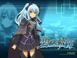 animal_ears ao_no_kiseki armor armored_dress black_dress black_legwear blue_background blue_hair cape dress eiyuu_densetsu enami_katsumi expressionless fake_animal_ears falcom long_hair official_art skirt solo thigh-highs thighhighs tio_plato title_drop yellow_eyes zero_no_kiseki zoom_layer