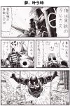comic dark_souls full_armor iron_golem iron_tarkus knight nameless_(rynono09) partially_translated shield sword translation_request weapon
