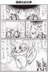 comic dark_souls nameless_(rynono09) priscilla_the_crossbreed translated translation_request