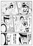comic guido_mista jojo_no_kimyou_na_bouken leone_abbachio monochrome narancia_ghirga pannacotta_fugo partially_translated shirano spaghetti translation_request trish_una