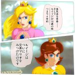 blonde_hair blue_eyes brown_hair cloud crown dress earrings elbow_gloves gloves jewelry jojo_no_kimyou_na_bouken lipstick makeup multiple_girls nintendo parody princess princess_daisy princess_peach super_mario_bros. sweat translation_request yimurakageyuki