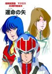 2girls 80s blue_eyes blue_hair brown_hair choujikuu_yousai_macross couple green_eyes happy hayase_misa helmet ichijou_hikaru looking_at_viewer lynn_minmay macross military military_uniform multiple_girls oldschool pilot science_fiction tachibana_kazuto translation_request u.n._spacy uniform
