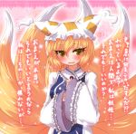 blonde_hair blush confession embarrassed fox_tail highres miruki multiple_tails pov revision short_hair solo tail touhou translated wavy_mouth yakumo_ran yellow_eyes