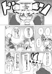 ascot bat_wings comic gendou_pose hands_clasped hat monochrome remilia_scarlet ribbon saigyouji_yuyuko shino_(ponjiyuusu) touhou translated translation_request wings yakumo_yukari