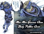 alien armor badwhitney bed_sheet blue_eyes body_pillow dakimakura garrus_vakarian heart highres looking_at_viewer lying male mass_effect mass_effect_3 no_humans on_back pillow scar scouter solo translated turian visor