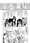 akou_roushi animal_ears bow braid cat_ears cirno comic extra_ears hair_bow hat hat_ribbon houraisan_kaguya jewelry kaenbyou_rin long_hair monochrome multiple_girls number ribbon ring short_hair the_ring touhou translated translation_request twin_braids very_long_hair yakumo_yukari yamamura_sadako