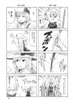 bow comic death failure fan greyscale hair_bow hat hat_bow highres katana long_hair long_sleeves monochrome multiple_4koma o_o pageratta paper_fan ponytail sword touhou translated translation_request watatsuki_no_toyohime watatsuki_no_yorihihme watatsuki_no_yorihime weapon