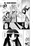 akou_roushi arm_up black_wings bow cirno closed_eyes comic crying dress eyes_closed grin hair_bow hat hat_ribbon houraisan_kaguya jewelry juliet_sleeves kawashiro_nitori long_hair long_sleeves monochrome multiple_girls open_mouth puffy_sleeves reiuji_utsuho ribbon ring shirt short_sleeves skirt smile streaming_tears tears the_ring third_eye touhou translated translation_request videocasette wings yakumo_yukari yamamura_sadako