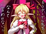 blonde_hair blush bow bowtie closed_eyes elis_(touhou) face_paint facepaint fang google hair_bow mille open_mouth pointy_ears ribbon touhou touhou_(pc-98) translated translation_request wings