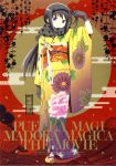 akemi_homura black_hair chrysanthemum cloud clouds egasumi english floral_print flower furisode geta gloves hairband hand_in_hair highres japanese_clothes kikumon kimono light_smile long_hair looking_at_viewer mahou_shoujo_madoka_magica mahou_shoujo_madoka_magica_movie new_year obi official_art peony_(flower) petals purple_eyes red_background sayagata scan scan_artifacts scarf smile solo standing sun tabi thank_you vines violet_eyes waves