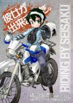 1girl amano_onsa bakuon!! bikesuit black_hair blush boots cover cover_page cross-laced_footwear curly_hair flat_chest gloves green_eyes hairband headwear_removed helmet helmet_removed highres holding_helmet knee_pads lace-up_boots motor_vehicle motorcycle open_clothes open_jacket seisaku short_hair smile solo translation_request unzipped vehicle