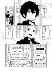 comic fukube_satoshi hyouka long_hair mizu_asato monochrome multiple_boys oreki_houtarou school_uniform serafuku short_hair translation_request
