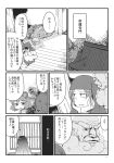 3girls check_translation comic highres hijiri_byakuren kamereon kumoi_ichirin monochrome multiple_girls nazrin touhou translation_request troll_face unzan